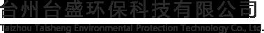 台州无尘车间